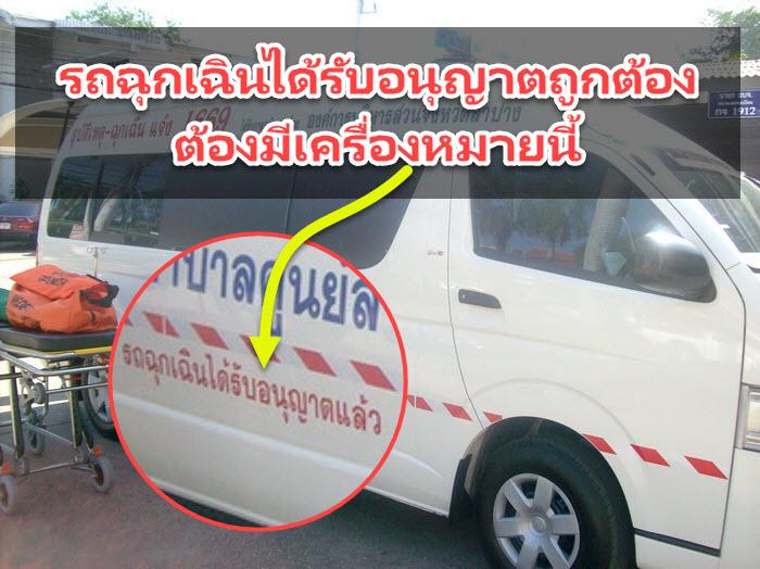 รถฉุกเฉินถูกต้อง-1