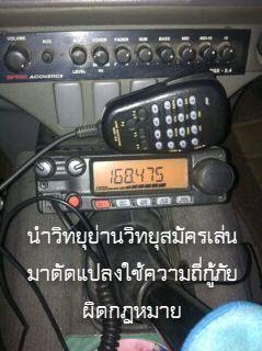 วิทยุผิดกฎหมาย